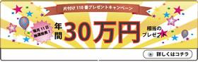 【ご依頼者さま限定企画】富山片付け110番毎月恒例キャンペーン実施中!