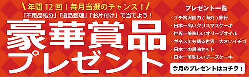富山(名古屋)片付け110番「豪華賞品プレゼント」