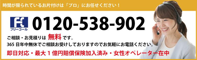 富山片付け110番へのお問い合わせはこちら