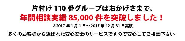 富山片付け110番は、グループトータル年間相談実績70000件を突破しました!多くのお客様から選ばれた安心安全のサービスですので安心してご相談下さい。