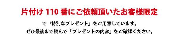 富山片付け110番にご依頼頂いたお客様限定で特別なプレゼントをご用意しています。ぜひ最後までお読みください。