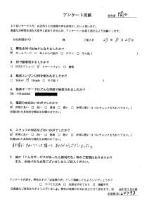 富山市にて作業所の不用品の回収処分のご依頼 お客様の声