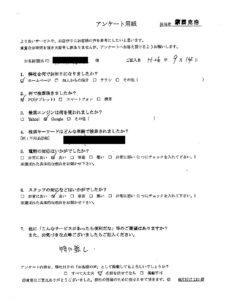 富山市にて事業ごみの回収処分のご依頼 お客様の声