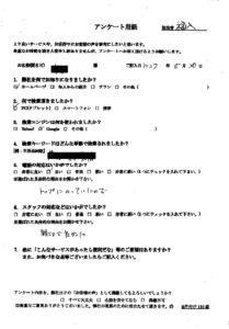 富山市にて事務所移転に伴う不用品の回収処分のご依頼 お客様の声
