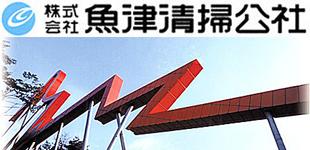 株式会社魚津清掃公社