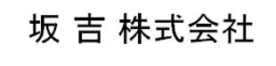 坂吉株式会社