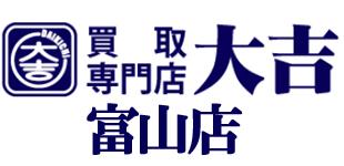 買取専門店大吉・富山店