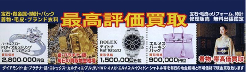 北日本宝飾/富山中央通り本店