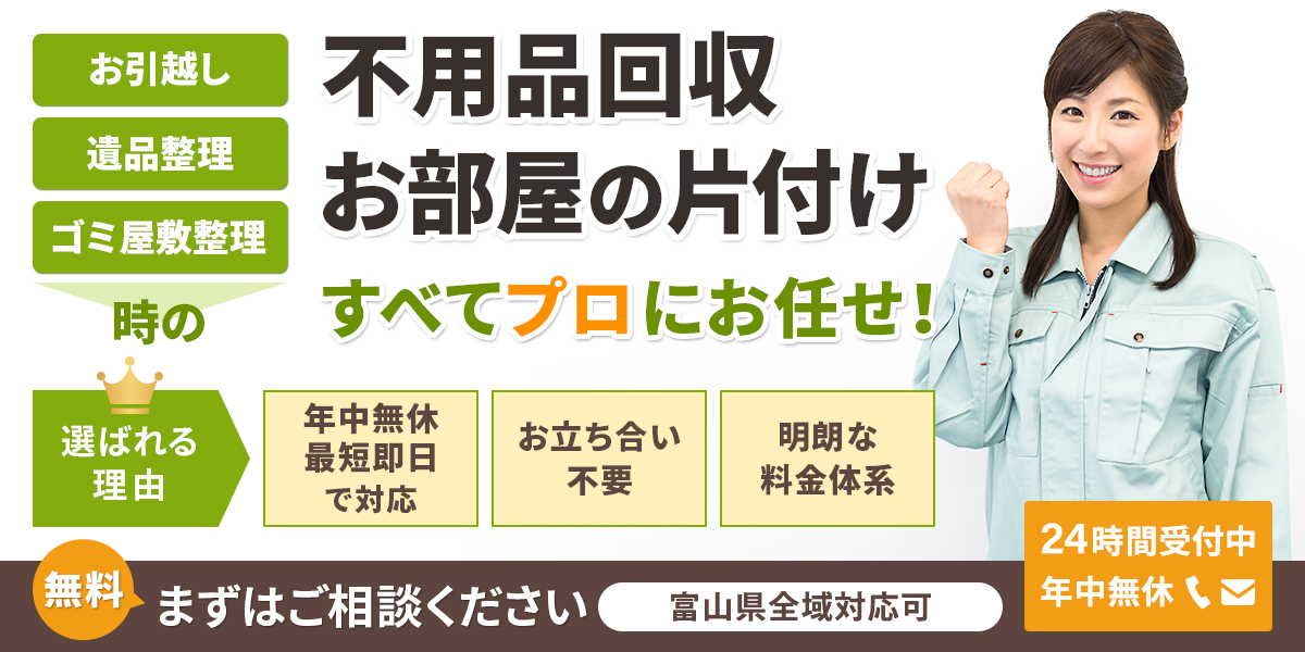 富山の不用品回収廃品買取りでのご依頼は富山片付け110番へ